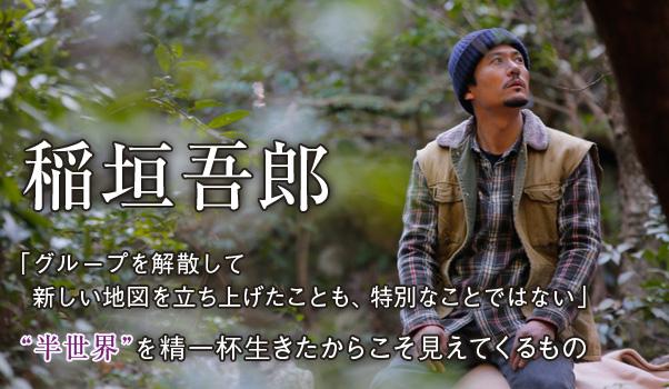"""【インタビュー】稲垣吾郎「グループを解散して新しい地図を立ち上げたことも、特別なことではない」 """"半世界""""を精一杯生きたからこそ見えてくるもの"""
