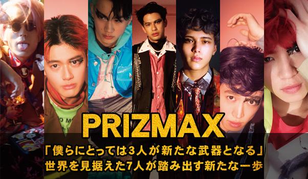 【インタビュー】PRIZMAX「僕らにとっては3人が新たな武器となる」世界を見据えた7人が踏み出す新たな一歩
