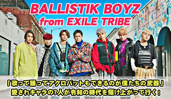 【インタビュー】BALLISTIK BOYZ from EXILE TRIBE 「歌って踊ってアクロバットもできるのが僕たちの武器」 愛されキャラの7人が令和の時代を駆け上がって行く!