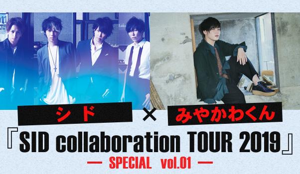 【独占企画】『SID collaboration TOUR 2019』SPECIAL vol.01/シド×みやかわくん インタビュー