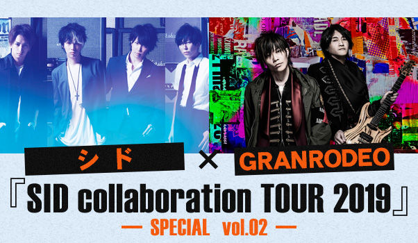 【独占企画】『SID collaboration TOUR 2019』SPECIAL vol.02/シド×GRANRODEO インタビュー