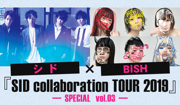 【独占企画】『SID collaboration TOUR 2019』SPECIAL vol.03/シド×BiSH インタビュー