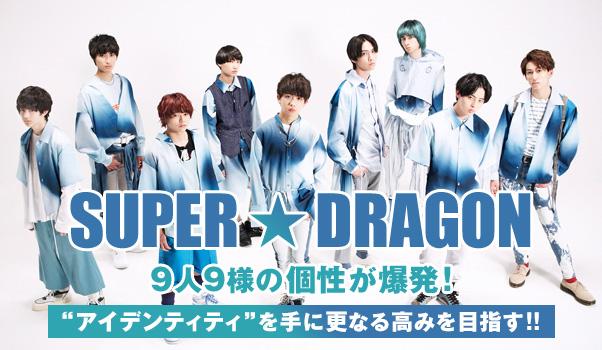 """【インタビュー】SUPER★DRAGON 9人9様の個性が爆発!""""アイデンティティ""""を手に更なる高みを目指す!!"""