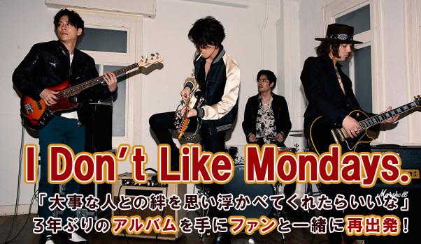 【インタビュー】I Don't Like Mondays. 「大事な人との絆を思い浮かべてくれたらいいな」 3年ぶりのアルバムを手にファンと一緒に再出発!