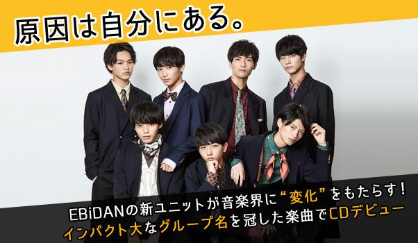 """【インタビュー】原因は自分にある。 EBiDANの新ユニットが音楽界に""""変化""""をもたらす!インパクト大なグループ名を冠した楽曲でCDデビュー"""