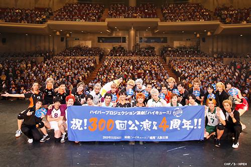 演劇「ハイキュー!!」、ついにシリーズ4周年&通算300回公演達成!最新作〝飛翔″の主演・醍醐虎汰朗らキャスト陣のコメント到着!!