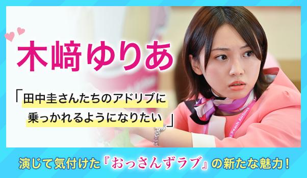 【インタビュー】木﨑ゆりあ 「田中圭さんたちのアドリブに乗っかれるようになりたい」 演じて気付けた『おっさんずラブ』の新たな魅力!