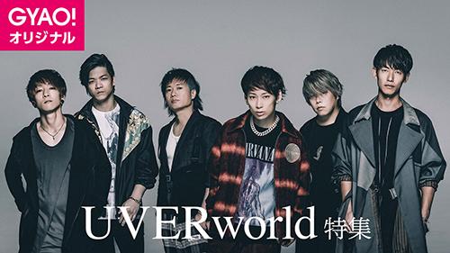 UVERworld、『GYAO!』にてオリジナルトーク番組『Memories with UVERworld 』と『#おしえてうーばー』の独占無料配信が決定!