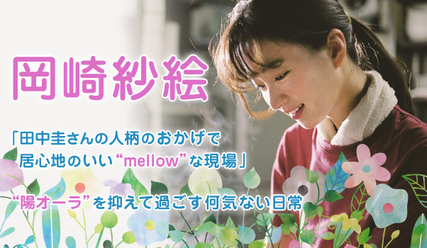"【インタビュー】岡崎紗絵「田中圭さんの人柄のおかげで居心地のいい""mellow""な現場」""陽オーラ""を抑えて過ごす何気ない日常"