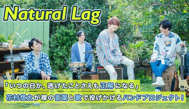 【インタビュー】Natural Lag「いつの日か、逃げたことさえも正解になる」 花村想太が裸の言葉と歌で投げかけるバンドプロジェクト!