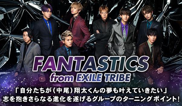 【インタビュー】FANTASTICS from EXILE TRIBE「自分たちが(中尾)翔太くんの夢も叶えていきたい」 志を抱きさらなる進化を遂げるグループのターニングポイント!