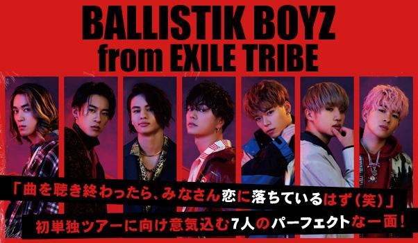 【インタビュー】BALLISTIK BOYZ from EXILE TRIBE 「曲を聴き終わったら、みなさん恋に落ちているはず(笑)」 初単独ツアーに向け意気込む7人のパーフェクトな一面!