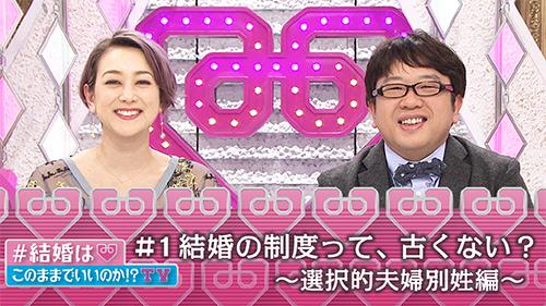 キャイ~ン・天野ひろゆき&SHELLYが結婚の在り方を紹介!!「#結婚はこのままでいいのか」プロジェクトを発足!