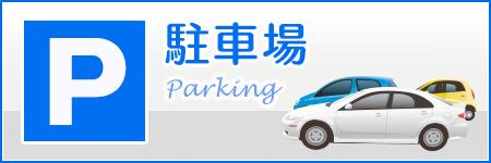 駐車場 or 駐車場補助券