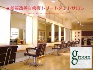 髪質改善&修復ヘアエステ g room(ジールーム)の店舗画像0