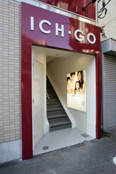 美容室イチゴ椎名町店