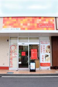 ヘアカラー&セルフ脱毛・美顔のお店 クルール ハローズ神辺モール店の店舗画像1