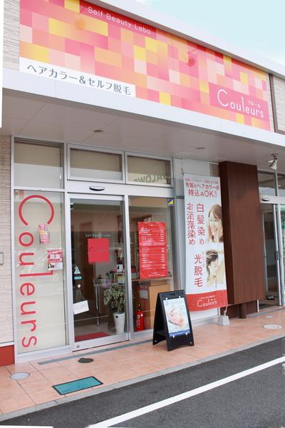ヘアカラー&セルフ脱毛・美顔のお店 クルール ハローズ神辺モール店の店舗画像0