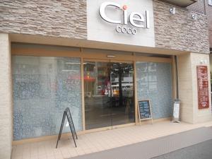 Ciel  coco 志木店の店舗画像5