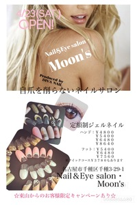 Nail&Eye salon Moon's