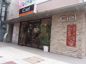 Ciel coco 川口店の店舗画像1