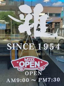 メンズクラブMASA緑橋店の店舗画像5