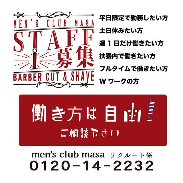 メンズクラブMASA緑橋店の店舗画像3