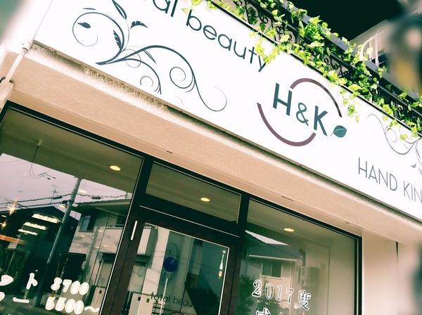 totalbeauty H&K HANDKINS