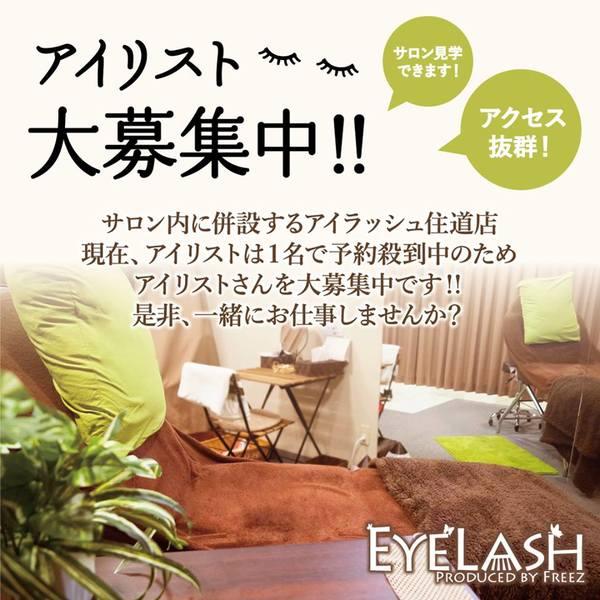 Eyelash Freez 住道店の店舗画像2