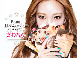 Eyelash Salon Blanc ゆめタウン丸亀店の店舗画像9