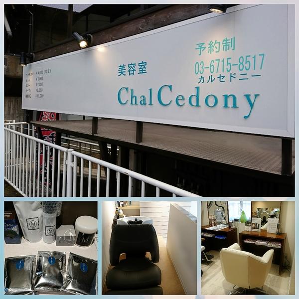 美容室ChalCedonyカルセドニーの店舗画像0