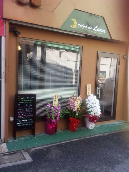 salon de luna(サロンドルナ)の店舗画像9