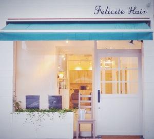 felicite hair (フェリシテ ヘアー)の店舗画像1