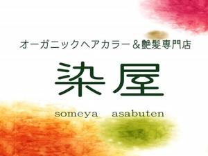 オーガニックカラー&艶髪専門店 染屋麻生店の店舗画像6