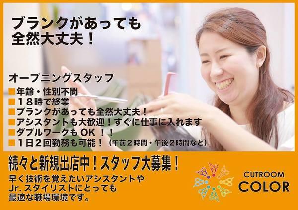カットルームカラープラス伊勢佐木町店の店舗画像2
