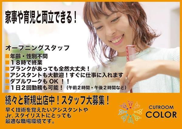 カットルームカラープラス伊勢佐木町店の店舗画像1