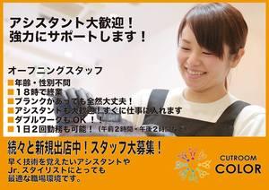 カットルームカラープラス伊勢佐木町店の店舗画像0