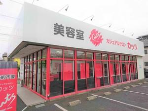 カジュアルサロン カッツ 蒲生店の店舗画像6