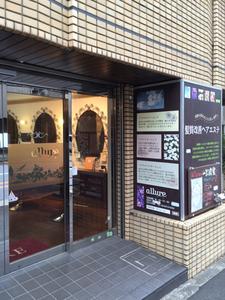 髪質改善ヘアエステ allure(アリュール)の店舗画像3