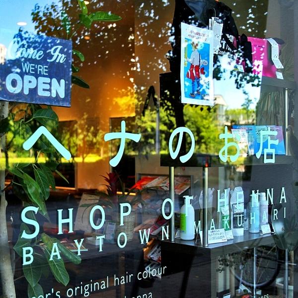 ヘナのお店の店舗画像0