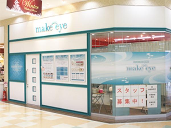 メイクアイ 宇土シティモール店の店舗画像1