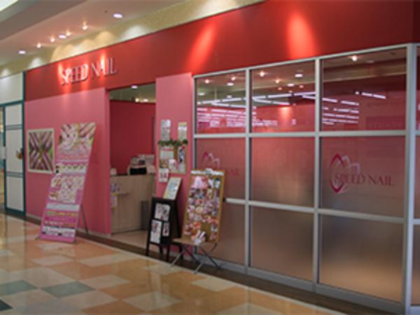 スピードネイル 宇土シティモール店の店舗画像2