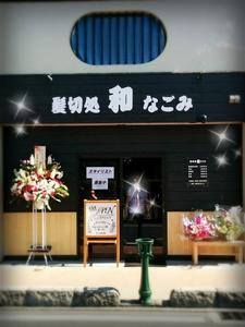 髪切処和の店舗画像6
