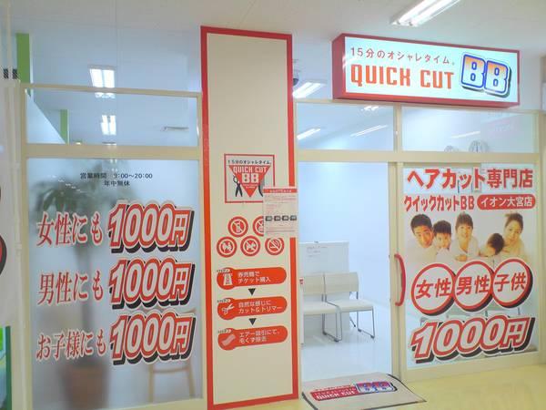 クイックカットBB イオン大宮店の店舗画像0