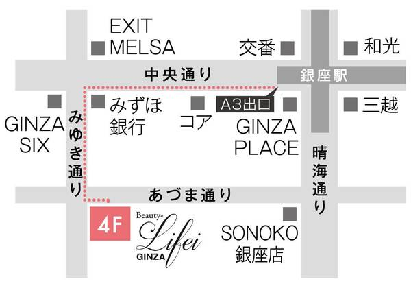Beauty-Lifei 銀座店の店舗画像4