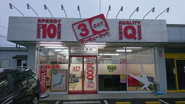 サンキューカット 千代田店の店舗画像1