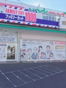 ファミリーカット越谷赤山店の店舗画像1