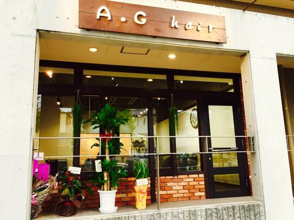 A.G hair FUZIGAOKAの店舗画像1