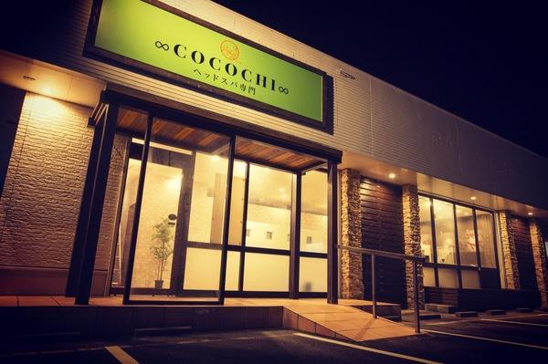 エステ&ヘッドスパ専門店  ∞ COCOCHI ∞  (ココチ)の店舗画像7