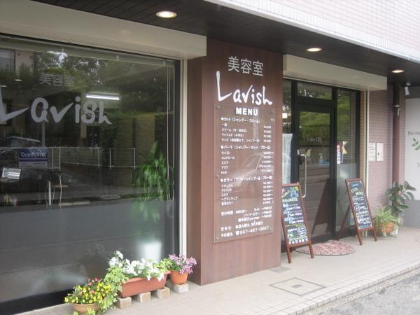 美容室 LAVISHの店舗画像0